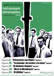12 Angry Men ελ