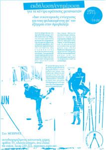 αφίσα πρόταση ΤΕΛΙΚΟ.cdr